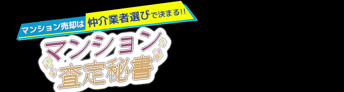 マンション査定秘書